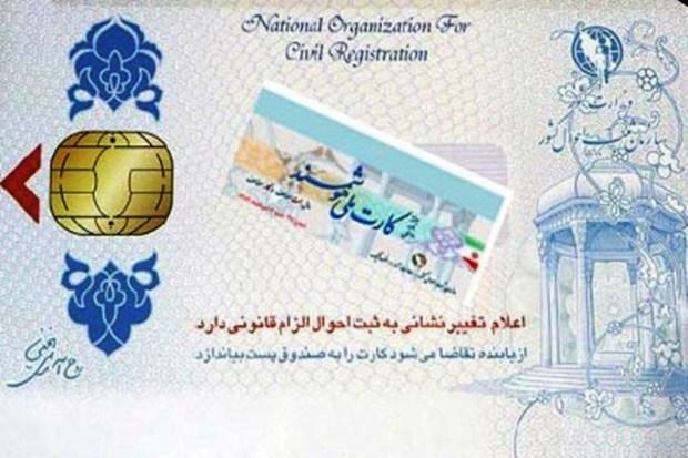 پایان صدور کارت ملی هوشمند در سال 98 جشن می گیریم