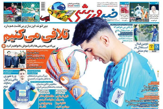 روزنامههای ورزشی 25 مهر 1398