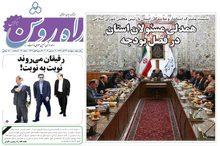 هفته نامه راه روشن: حال احزاب استان خوب نیست
