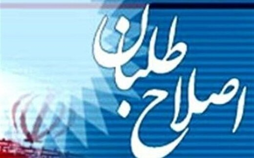 هیات رییسه جدید شورای اصلاحطلبان آذربایجانشرقی انتخاب شد