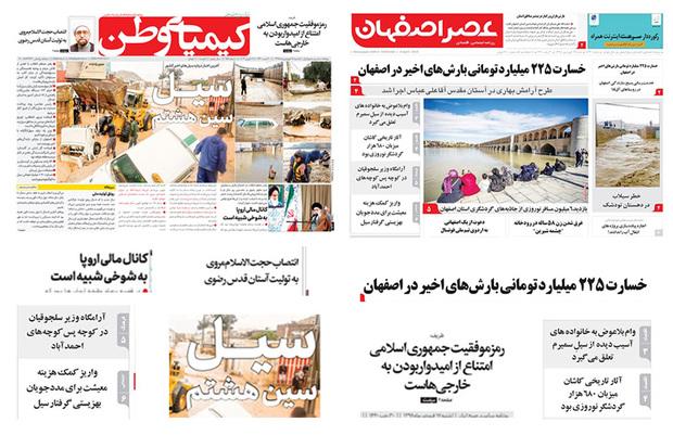صفحه اول روزنامه های امروز اصفهان- شنبه 17 فروردین