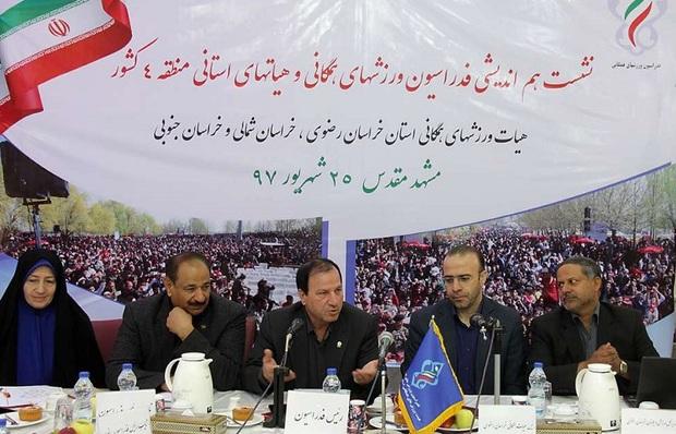 هم اندیشی هیاتهای ورزشهای همگانی خراسان در مشهد برگزار شد