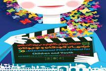 پیش فروش بلیت جشنواره فیلمهای کودک از چهارم تیر آغاز می شود