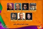 معرفی هیئتداوران بخش ملی جشنواره فیلم کودک
