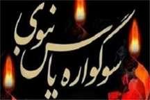 تدارک سوگواره یاس نبوی در 38 بقعه شاخص گلستان
