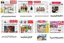 صفحه اول روزنامه های اصفهان - سه شنبه  6 آذر