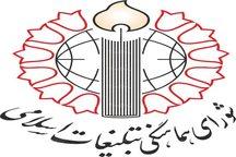 شورای هماهنگی تبلیغات اسلامی؛ سیاستگذار مراسم و مناسبتهای انقلابی