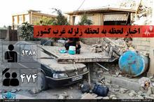 نوبخت: به هر خانوار روستایی زلزله زده 25 میلیون و به هر خانوار شهری 35 میلیون تومان با سود 4 درصد اختصاص می یابد/ بیماری دامی در مناطق زلزلهزده گزارش نشده است
