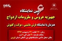 ششمین نمایشگاه ملزومات جهیزیه در قزوین گشایش یافت