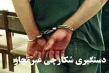 2 شکارچی متخلف در قزوین دستگیر شدند