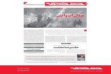 مردان آب و آتش؛ فداکاریها، ایثارگریها و شهادتطلبیها علت ماندگاری انقلاب اسلامی