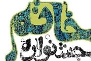 معرفی برگزیدگان جشنواره «خاتم»
