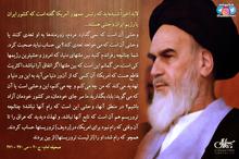 بازخوانی تاریخ / پاسخ امام راحل به رئیس جمهوری آمریکا