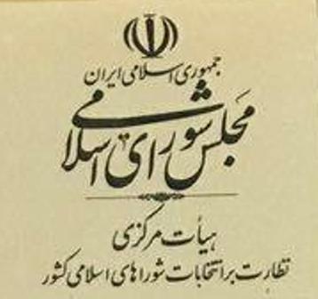 بازشماری برخی صندوق های شوراهای اسلامی با نظر هیات مرکزی نظارت انجام می شود
