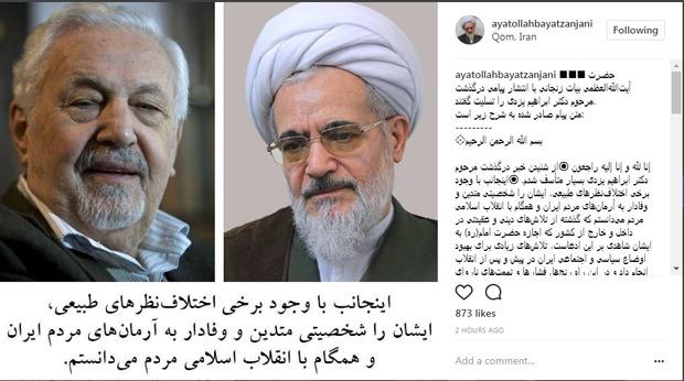 آیتالله بیات زنجانی درگذشت دکتر ابراهیم یزدی را تسلیت گفت