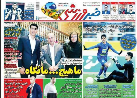 روزنامههای ورزشی 12 آذر 1398