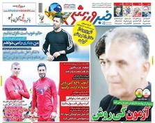 روزنامههای ورزشی 24 مهر 1397