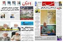 صفحه نخست روزنامه های استان قم، سه شنبه 19 اردیبهشت ماه