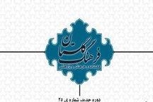شماره 25 فصلنامه فرهنگ گلستان منتشر شد