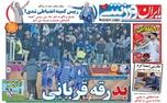 روزنامههای ورزشی 23 دی ماه 1396