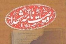 تدوین وصیتنامه های شهدای خراسان رضوی در مجموعه ای 35 جلدی