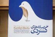 گشایش نمایشگاه رسانههای کُردی در سنندج