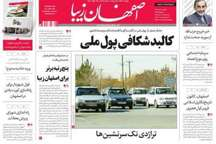 'تراژدی تک سرنشین ها' از نگاه روزنامه اصفهان زیبا