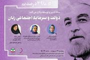 برگزاری نشست « دولت و سرمایه اجتماعی زنان» از سوی ستاد مرکزی تدبیر و توسعه