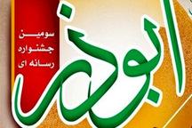 سومین جشنواره رسانه ای ابوذر در قزوین برگزار می شود