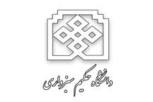 دانشگاههای حکیم سبزواری و اقلیم کردستان عراق تفاهمنامه امضا کردند
