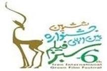 برگزاری جلسه ستاد استانی برنامه ریزی ششمین جشنواره بین المللی فیلم سبز در گیلان