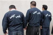 سارقان مامورنما در قزوین دستگیر شدند
