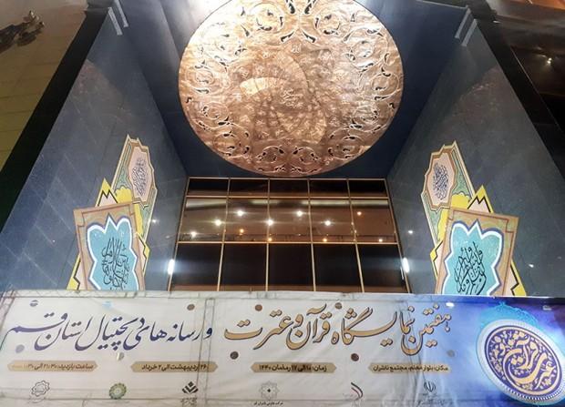 هفتمین نمایشگاه قرآن و عترت قم گشایش یافت