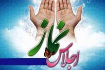 بیست و ششمین اجلاس سراسری نماز به میزبانی بندرعباس آغاز شد