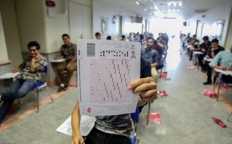 پایگاههای مجاز انتخاب رشته کنکور در شهر تهران