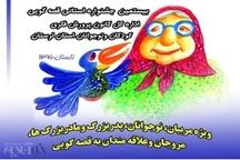 معرفی برگزیدگان بیستمین جشنواره بین المللی قصه گویی