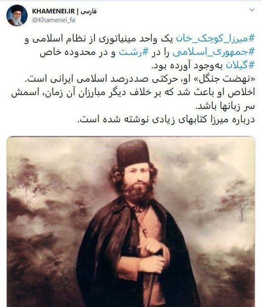 پست توییتر سایت رهبرانقلاب ویژه سالگرد میرزا کوچکخان جنگلی