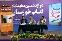 رونمایی ٢ کتاب عربی از مؤلفان خوزستانی در نمایشگاه کتاب خوزستان