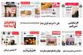 صفحه اول روزنامه های اصفهان - چهارشنبه 25 مهر