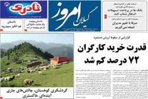 صفحه اول روزنامههای گیلان سهشنبه ۹ مرداد