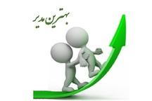 جشنواره مدیرهمراه، مدیرپاسخگو در خراسان شمالی برگزار می شود