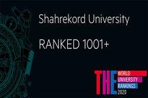 دانشگاه شهرکرد  بر اساس نظام رتبه بندی جهانی تایمز در میان برترین دانشگاههای جهان قرار گرفت