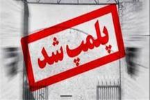 20 واحد صنفی متخلف در عنبرآباد پلمب شد