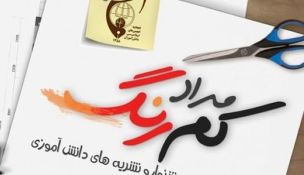 جشنواره نشریه های دانش آموزی مداد کمرنگ در گیلان