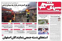 اصفهان آلاینده هست ، نیست !!!