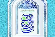 320 کانون فرهنگی و هنری، مجری طرح 'ربیعالقرآن' در مساجد زنجان
