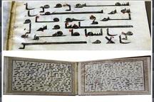 قرآن های منسوب به امام علی (ع) و امام حسین (ع) در موزه بزرگ خراسان رضوی