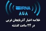اخبار 8 تا 8 جمعه بیست و سوم تیر در آذربایجان غربی