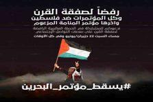 سرکوب مخالفان معامله قرن و اجازه دادن به ورود خبرنگاران اسرائیلی به منامه
