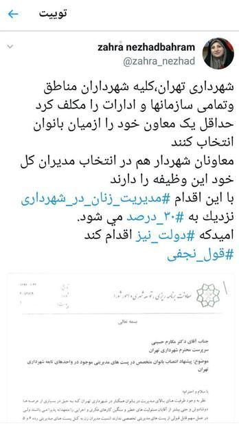 مدیریت زنان در شهرداری تهران نزدیک به 30 درصد میشود